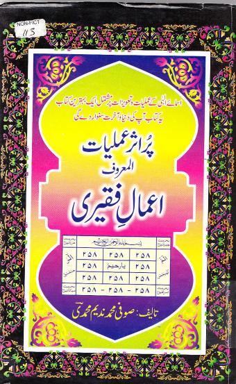 Aamaal E Faqeeri Pur Asar Amliyat Urdu PDF Amliayt Wazaif Book Free Download