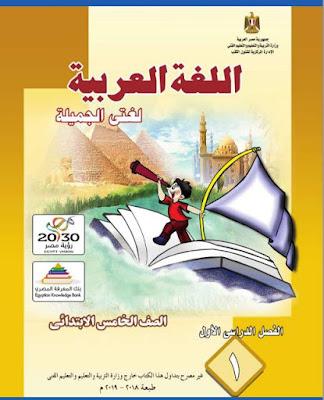 مذكرة عربية للصف الخامس الابتدائى الترم الاول 2019 روعة
