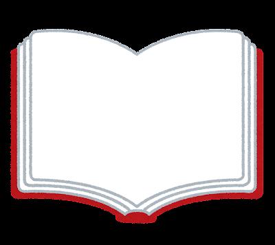 開いた白紙の本のイラスト