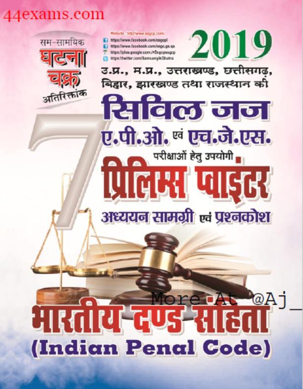 घटना चक्र भारतीय दण्ड सहिंता 2019 : यूपीएससी परीक्षा हेतु हिंदी पीडीऍफ़ पुस्तक | Ghatna Chakra Indian Penal Code 2019 : For UPSC Exam Hindi PDF Book