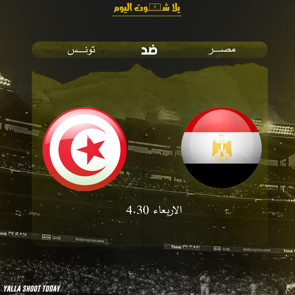 مشاهدة مباراة مصر وتونس بث مباشر 23 1 مونديال اليد 2019