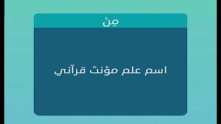 اسم علم مؤنث قرآني