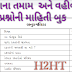 SCHOOL TEACHER SCHOOL PRINCIPAL OR HTAT PRINCIPAL MATE KHUB J UPYOGI BOOKLATE DOWNLOAD KARO