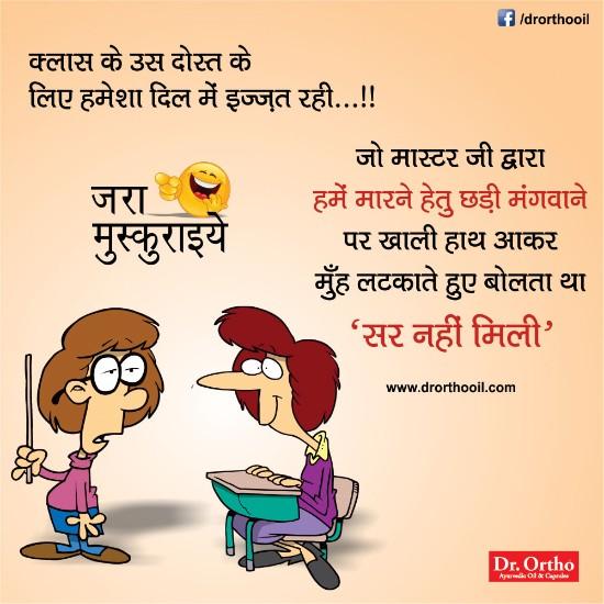 Teacher Student Funny Jokes Picture in Hindi