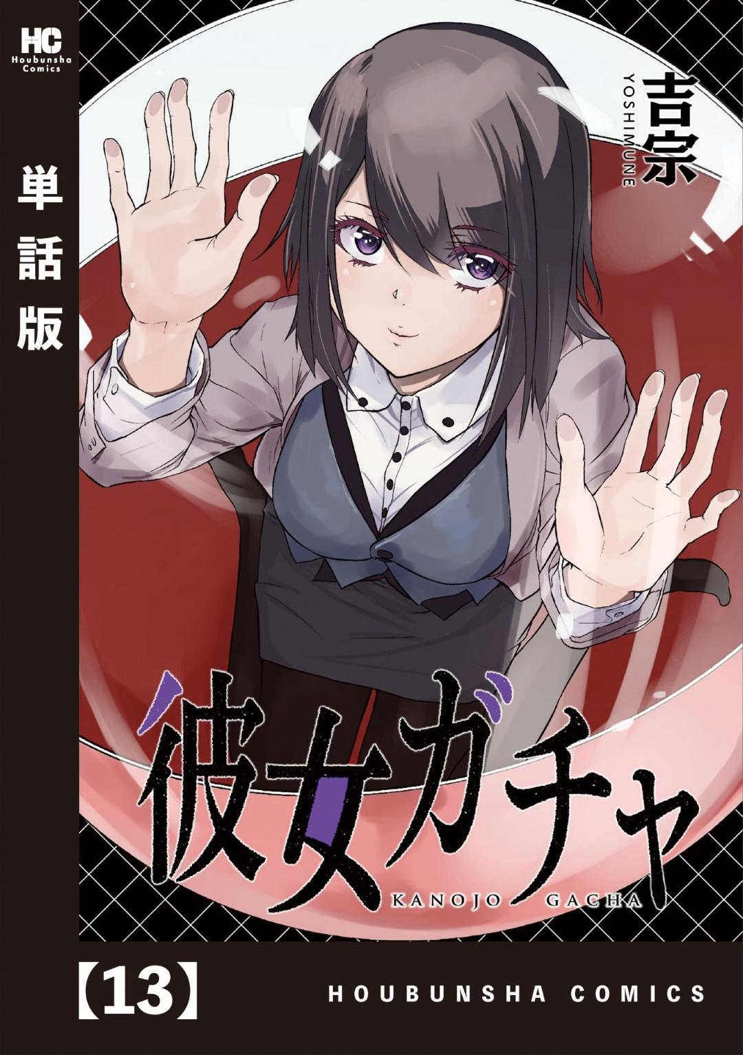 อ่านการ์ตูน Kanojo Gacha ตอนที่ 13 หน้าที่ 2