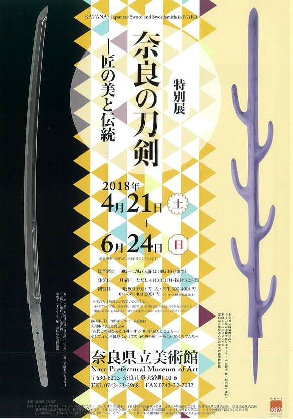 http://www.pref.nara.jp/11842.htm