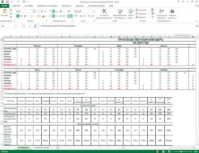 Производственный календарь на 2016 календарный год в Excel