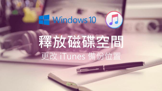 釋放C Drive空間:更改iTunes備份位置