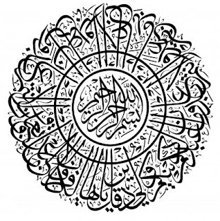 Kaligrafi Surat Al kafirun yang Indah 4