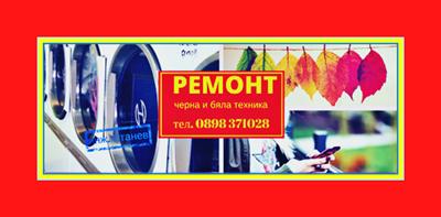 ремонт на перални, ремонт на перални по домовете, ремонт на пералня, ремонт на пералня в София, ремонт, перални, пералня, техник, майстор,