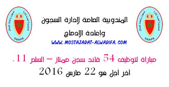 المندوبية العامة لإدارة السجون وإعادة الإدماج مباراة لتوظيف 54 قائد سجن ممتاز آخر أجل هو 22 مارس 2016
