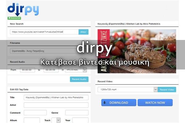 Dirpy - Από τους καλύτερους δωρεάν τρόπους να κατεβάζεις βίντεο και μουσική