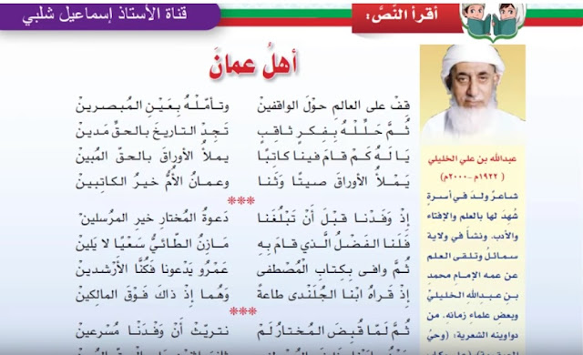 شرح قصيدة اهل عمان للصف الخامس