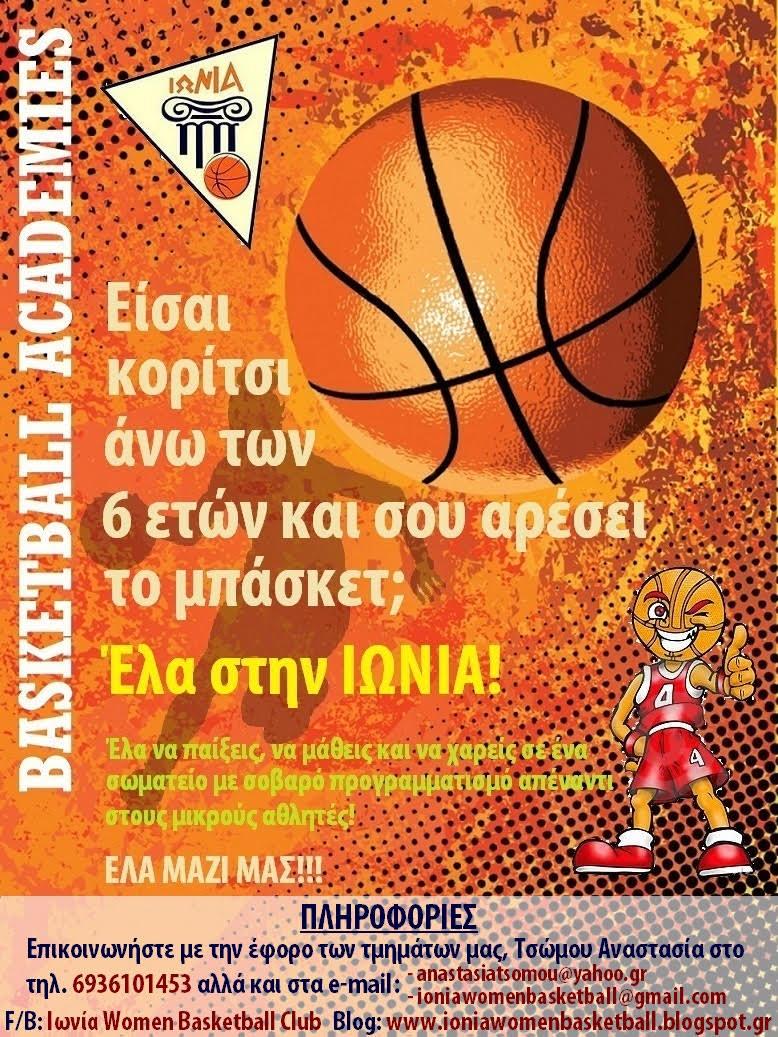 Νέα Ιωνία Women Basketball  ξεκίνησαν οι εγγραφές! ΓΥΝΑΙΚΕΙΟ ΜΠΑΣΚΕΤ ... 3782ca6e3c3
