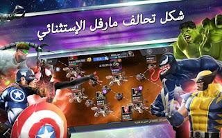 تنزيل لعبه Marvel نزال الأبطال مهكره