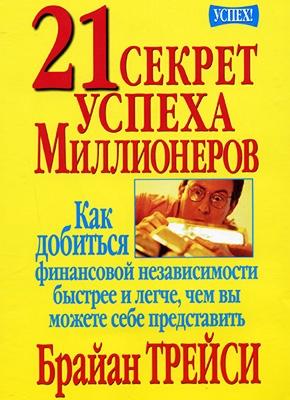 b01ee4faa71b6 21 секрет успеха миллионеров