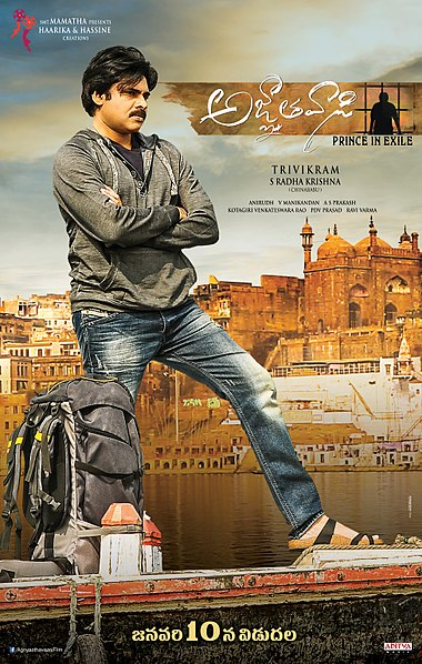 Allu Arjun, Anu Emmanuel Telugu movie Agnyaathavaasi 2017 wiki, full star-cast, Release date, Actor, actress, Song name, photo, poster, trailer, wallpaper