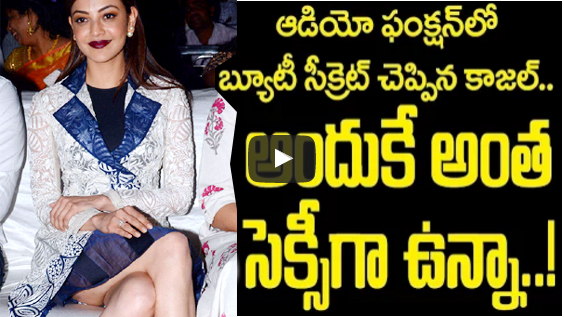 Kajal Agarwal reveals her beauty secret at  Enthavaraku Ee Prema Audio