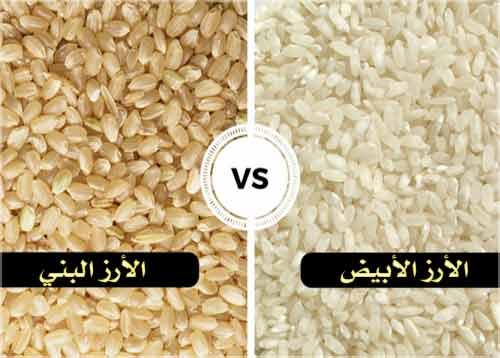 الفرق بين فوائد الارز البني و الأرز الابيض ،، أيهما أفضل ؟