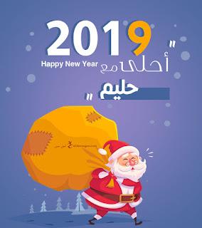 2019 احلى مع حليم