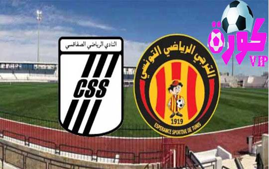 يلا شوت مباريات اليوم الترجي والصفاقسي بث حي مقابلة قوية بشكل كبير في الاسبوع السابع عشر من منافسات الدوري التونسي الفاخر