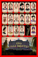 Отель : гранд будапешт фильм 2014