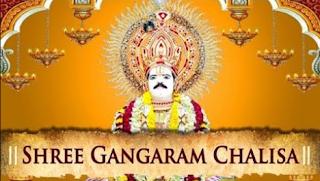 Shree Baba Gangaram Chalisa In Hindi | श्री बाबा गंगाराम चालीसा | चालीसा संग्रह | Gyansagar ( ज्ञानसागर )