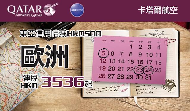 優惠再延續!卡塔爾航空 香港飛歐洲 HK$3,536起(己連稅),12月前出發!