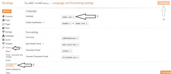 تغيير إعدادات اللغة للعربية