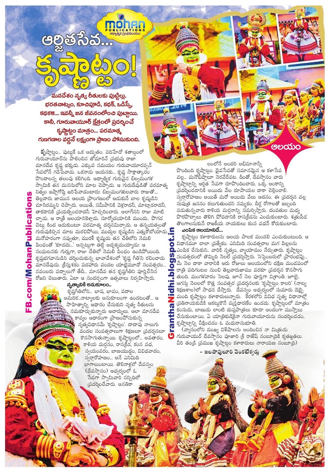 ఆర్జిత సేవ క్రిష్ణాట్టం Krishnanattam TempleArtInKerala KeralaDance CulturalDanceInKerala TraditionalDance BhakthiPustakalu BhaktiPustakalu Bhakthi Pustakalu Bhakti Pustakalu