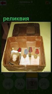 в коробке лежат награды и фотографии как реликвия и память