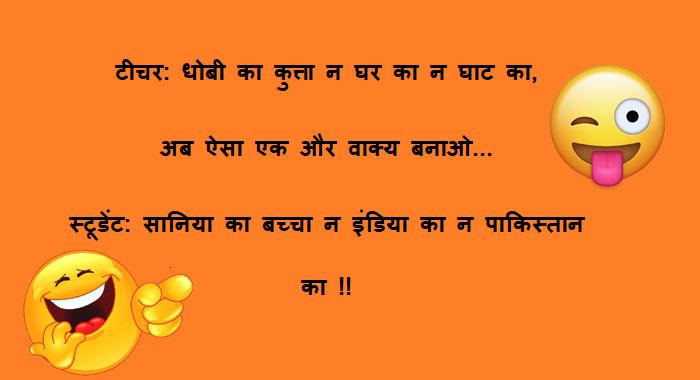 धोबी का कुत्ता || Desi Hindi Funny Jokes