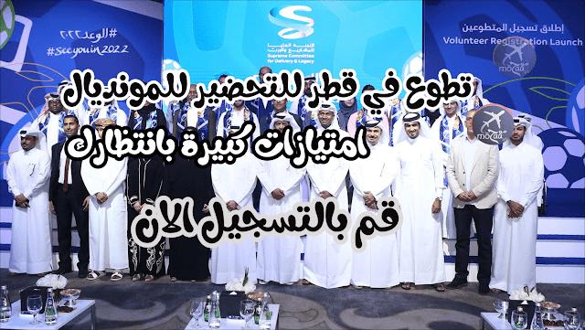 قطر تبحث عن متطوعين تحضيرا لكأس العالم + كيفية التسجيل