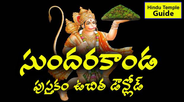 Hanuman Sundarakanda Telugu Pdf