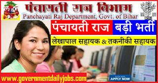 PRD Bihar Recruitment 2018–2019 for 4192 Technical Assistant & Accountant Vacancy