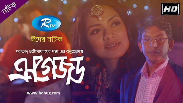 Engaged (2017) Bangla Eid Natok Chanchal Chowdhury & Tisha HD