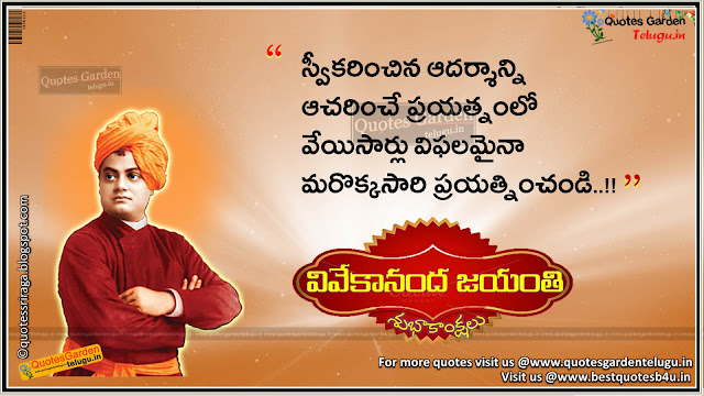 Best telugu Vivekanananda jayanti Greetings wallpapers