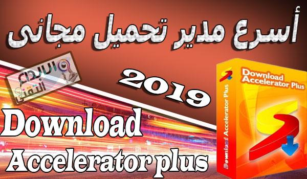 تحميل Download Accelerator Plus 2019 لتنزيل الملفات بسرعة