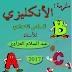 ملزمة الأنكليزي للصف السادس الأعدادي الأستاذ عبد السلام العزاوي 2017