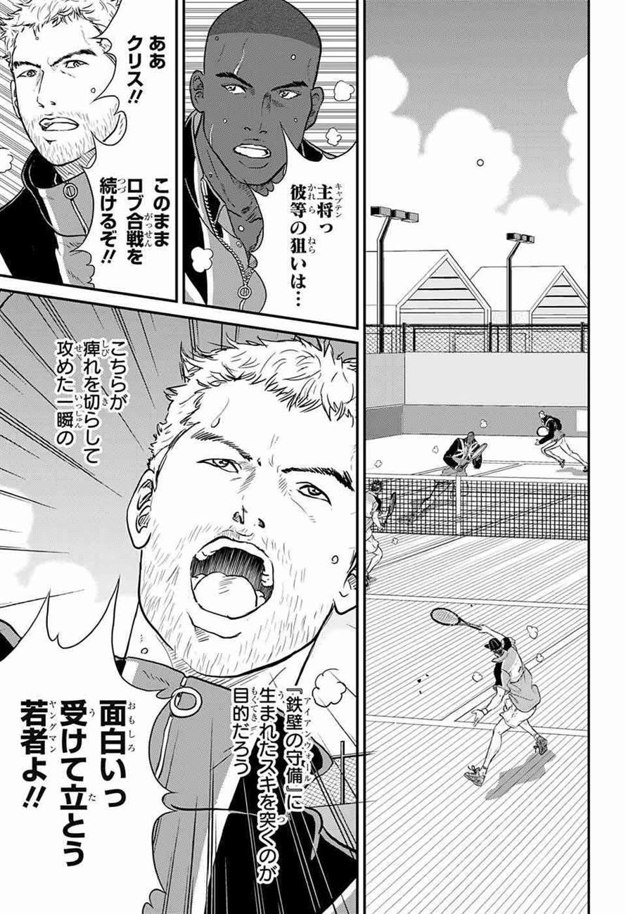 New Prince of Tennis 201 JP