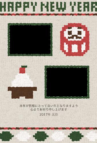 ダルマと鏡餅の編み物デザインの年賀状テンプレート(写真フレーム付)