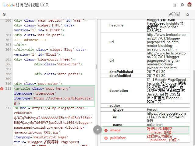 Google 結構化資料測試工具:使用方式與基本準則_102