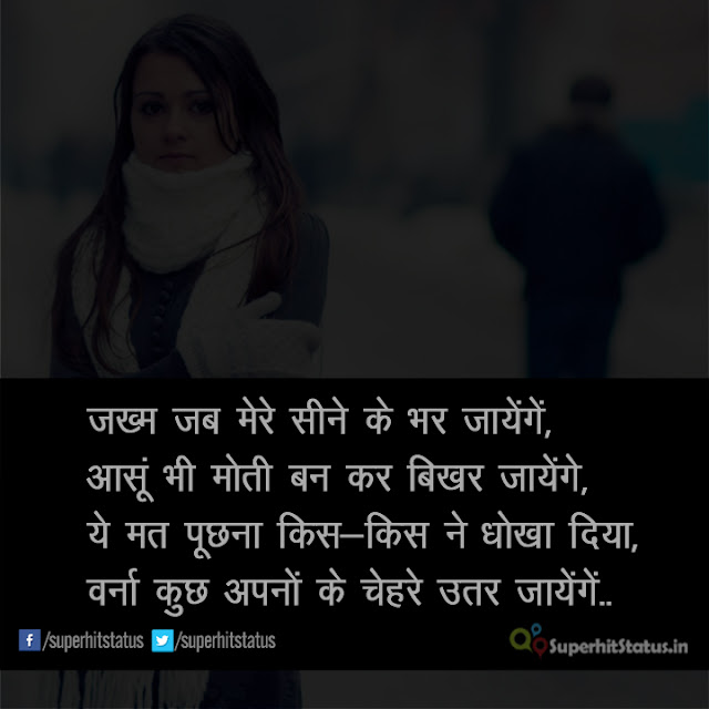Kuch Apne Hindi Heart Touching Image Shayari For Sad