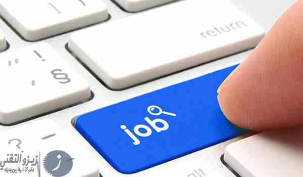 أفضل طرق البحث عن الوظائف المناسبة أونلاين 2021