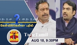 Kelvikkenna Bathil 18-08-2018 Exclusive Interview with Textiles Minister O.S. Manian | Thanthi Tv