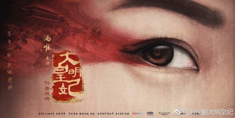 Da Ming Feng Hua, Da Ming Huang Fei Sun Ruo Wei Zhuan, 大明皇妃孙若薇传, Da Ming Huang Fei Zhi Zhuan Qi Sun Ruo Wei