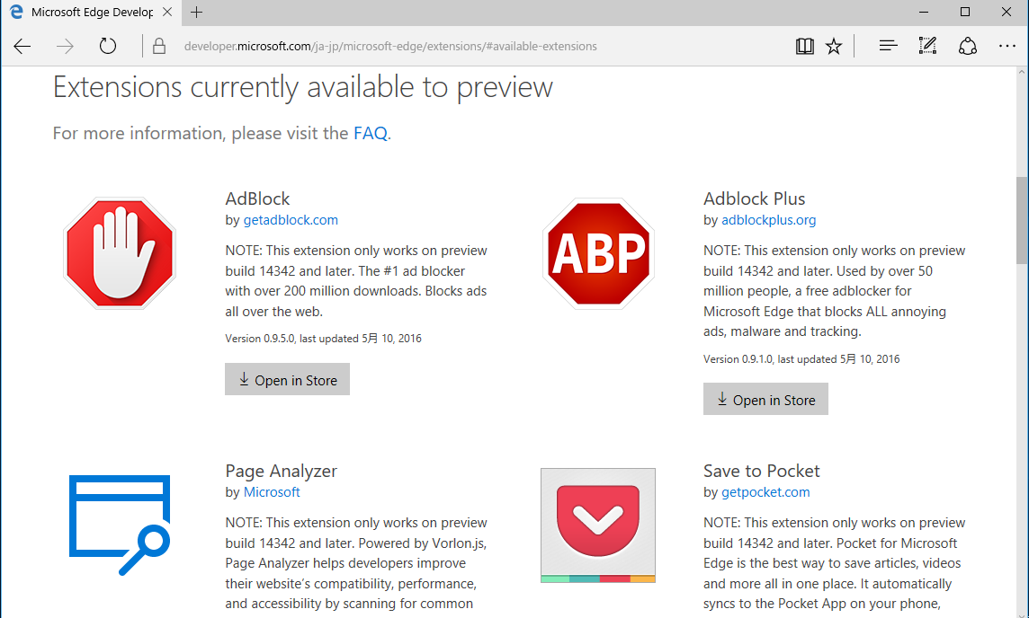 【Microsoft Edge】Adblockを試す_2