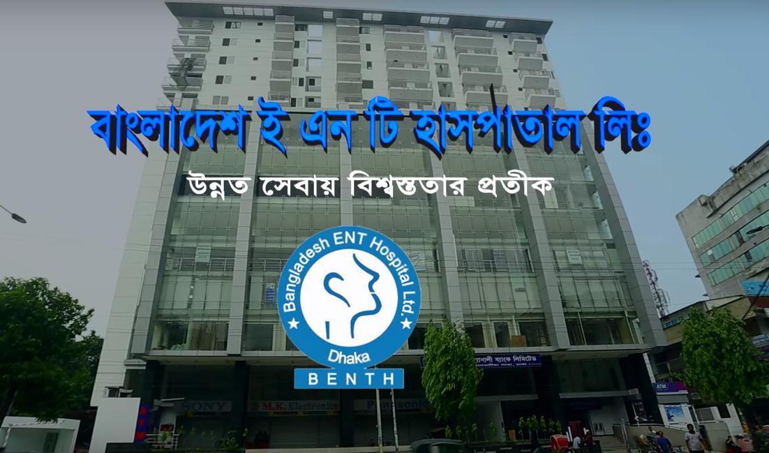bangladesh ent hospital limited location address doctor. Black Bedroom Furniture Sets. Home Design Ideas
