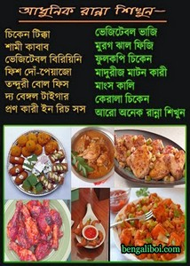 Download bengali recipe pdf book free pdf book somebody does not like to take same meal daily they wish to take varieties item of food as i am so today i shared a nice book for my foodie friends that forumfinder Images