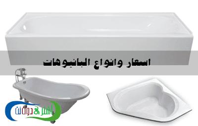 اسعار البانيوهات في مصر 2018 جميع الانواع